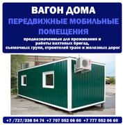 Мобильные вагон дома в Алматы