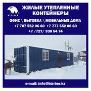 Продам жилой контейнер,  изготовление на заказ Алматы